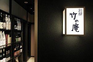 本格和食の会席が楽しめる「銀座 竹の庵 5丁目本店」